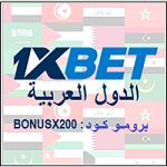 1xbet arabic